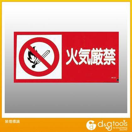 エスコ 禁煙標識   EA983BB-12