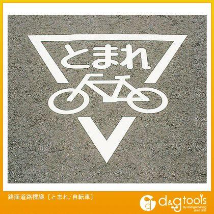 路面道路標識[とまれ/自転車]   EA983BB-17