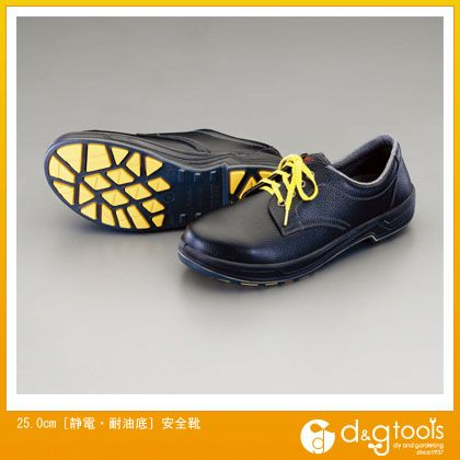 エスコ 25.0cm[静電・ 耐油底]安全靴 (EA998VJ-25) 耐油・耐薬品用安全靴 安全靴