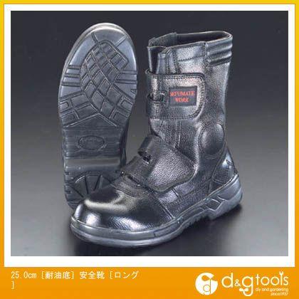 エスコ 25.0cm[耐油底]安全靴[ロング]   EA998TZ-25