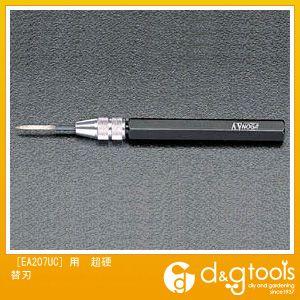 [EA207UC]用 超硬替刃   EA207UC-1