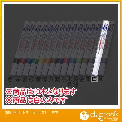 油性ペイントマーカー[白](10本)   EA765MR-14