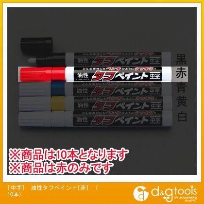 [中字]油性タフペイント[赤](10本)   EA765MT-2