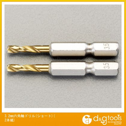 エスコ 3.2mm六角軸ドリル(ショート)(2本組)   EA824DF-3.2