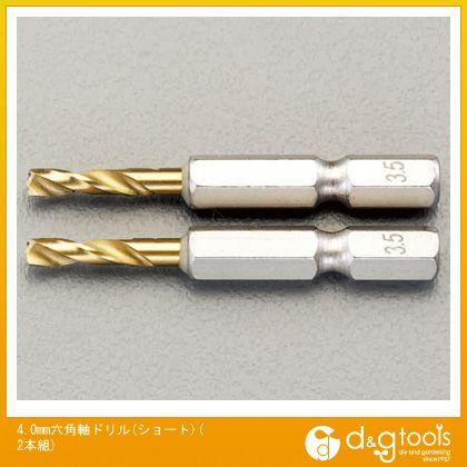 エスコ 4.0mm六角軸ドリル(ショート)(2本組)   EA824DF-4