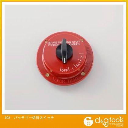 105Aバッテリー切替スイッチ (EA840DA-5)