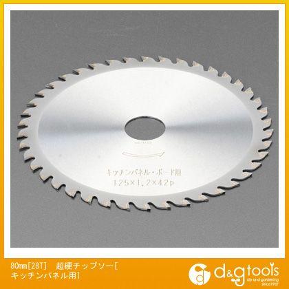 エスコ 80mm[28T]超硬チップソー[キッチンパネル用]   EA851CA-21