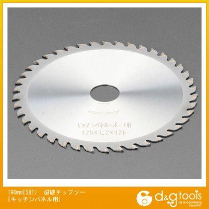 エスコ 190mm[58T]超硬チップソー[キッチンパネル用]   EA851CA-25