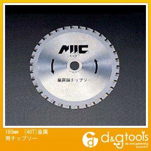 エスコ 180mm[40T]金属用チップソー   EA851CA-180
