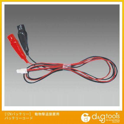 エスコ [12Vバッテリー]動物撃退装置用バッテリーコード   EA864AL-33
