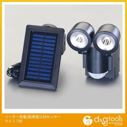 ソーラー充電[防雨型]LEDセンサーライト/2灯 (EA864CB-44A)