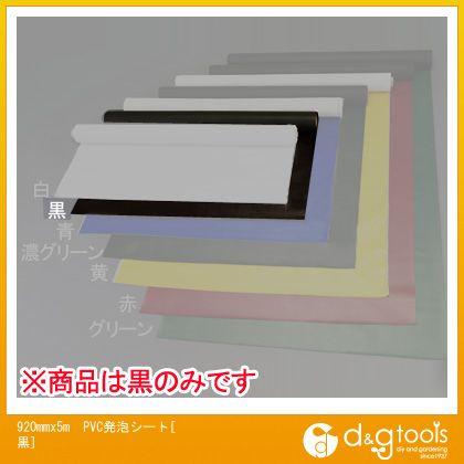 920mmx5mPVC発泡シート[黒]   EA911AP-5B