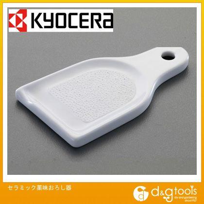 セラミック薬味おろし器 (EA912HJ-1A)