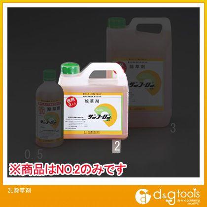 エスコ 2L除草剤 (EA913AC-2) 一般除草剤(液体) 除草剤・殺菌剤
