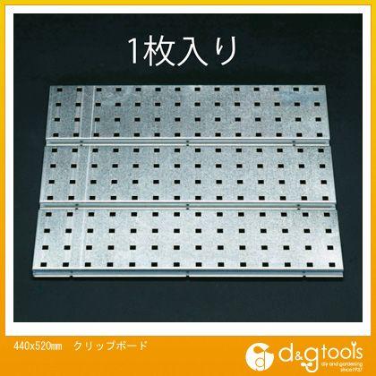 440x520mmクリップボード   EA661CD-52