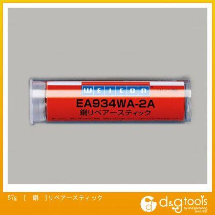 エスコ 57g[銅]リペアースティック   EA934WA-2A