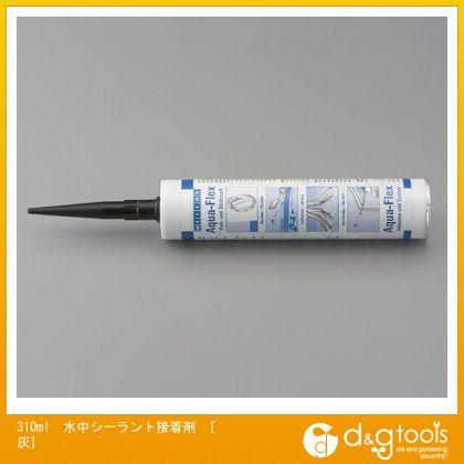310ml水中シーラント接着剤[灰]   EA935AA-2