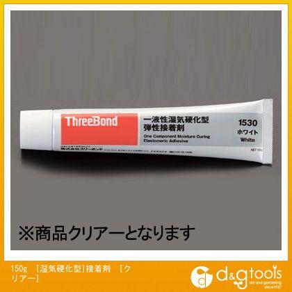 150g[湿気硬化型]接着剤[クリアー]   EA935B-5