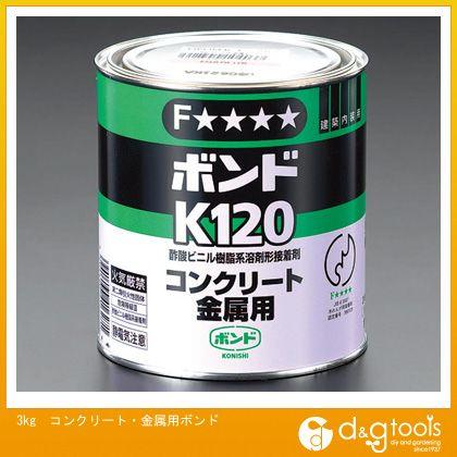 3kgコンクリート・ 金属用ボンド (EA935KB-1A)
