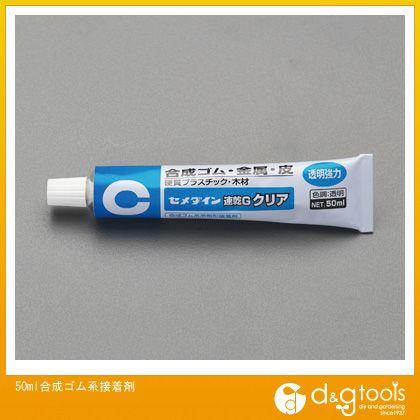 50ml合成ゴム系接着剤   EA935N-10