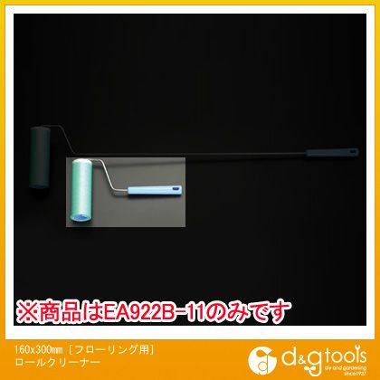 160x300mm[フローリング用]ロールクリーナー   EA922B-11