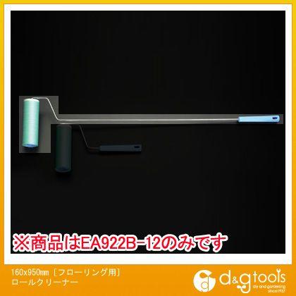 160x950mm[フローリング用]ロールクリーナー   EA922B-12