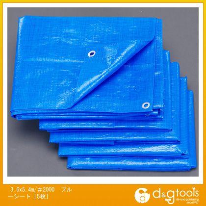 ブルーシート #2000 5枚 3.6m×5.4m (EA911AB-13)