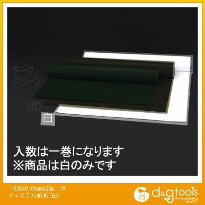 1030x0.65mmx50mポリエステル帆布(白) (EA911AH-50C)