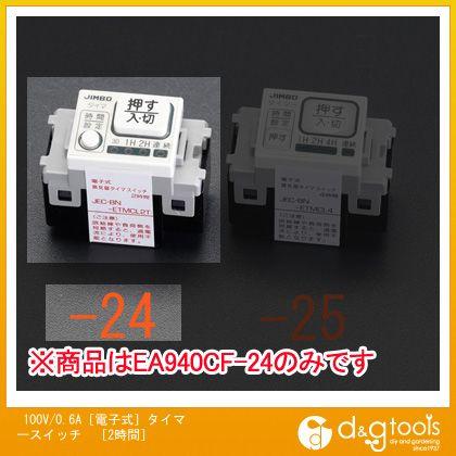 100V/0.6A[電子式]タイマースイッチ[2時間]   EA940CF-24