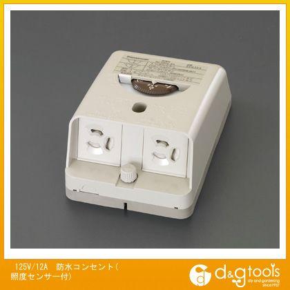 125V/12A防水コンセント(照度センサー付) (EA940CG-10)
