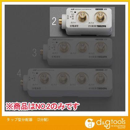 エスコ タップ型分配器(2分配)   EA940PD-2
