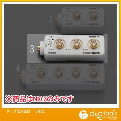 エスコ タップ型分配器(3分配)   EA940PD-3