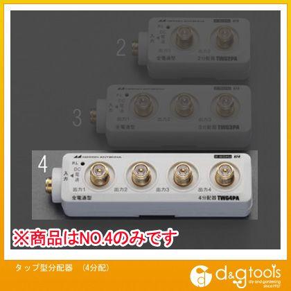 エスコ タップ型分配器(4分配)   EA940PD-4