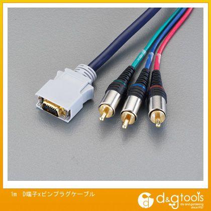 エスコ 1mD端子xピンプラグケーブル   EA940PF-1