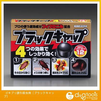 ゴキブリ誘引殺虫剤[ブラックキャップ] (EA941-12)
