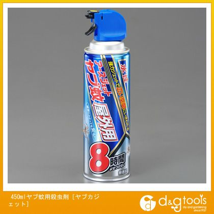 450mlヤブ蚊用殺虫剤[ヤブカジェット]   EA941C-1