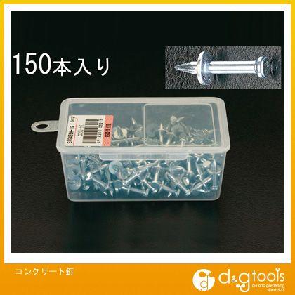 コンクリート釘   EA945SH-19