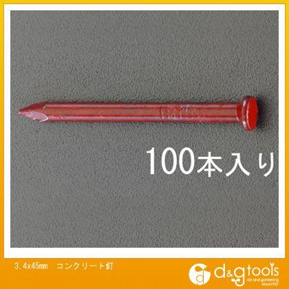 エスコ 3.4x45mmコンクリート釘   EA945SH-56