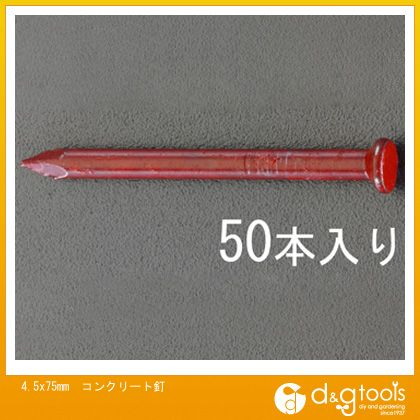 エスコ 4.5x75mmコンクリート釘   EA945SH-59