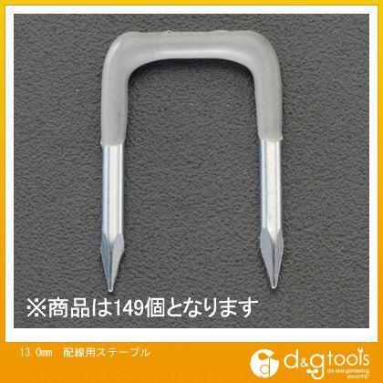 13.0mm配線用ステープル   EA946AA-5
