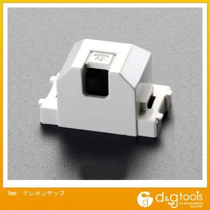 エスコ 9mmテレホンチップ   EA940CM-37