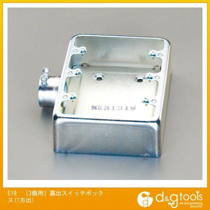 E19[3個用]露出スイッチボックス(1方出)   EA940CS-5