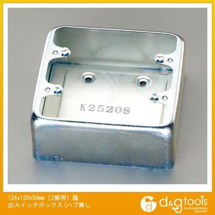 124x120x50mm[2個用]露出スイッチボックス(ハブ無し   EA940CS-10