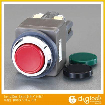 エスコ 1a/1b30mm[オルタネイト形/平型]押ボタンスィッチ   EA940D-6