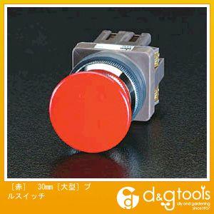 [赤]30mm[大型]プルスイッチ   EA940D-53