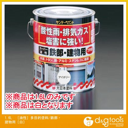 エスコ 1.6L[油性]多目的塗料/鉄部・ 建物用[白]   EA942EC-21