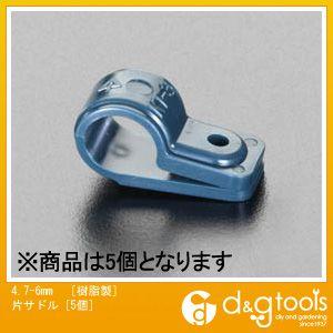 4.7-6mm[樹脂製]片サドル[5個]   EA947BS-1