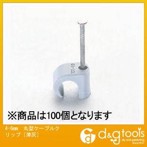 エスコ 4-6mm丸型ケーブルクリップ[薄灰]   EA947CA-6