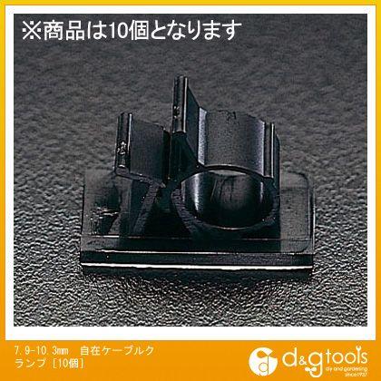 7.9-10.3mm自在ケーブルクランプ[10個]   EA947FA-10A