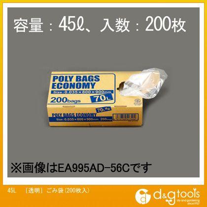 45L[透明]ごみ袋(200枚入) (EA995AD-55C)